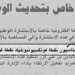 Journalisme boudourou en Tunisie