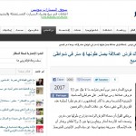 Requin échoué à Hammam Lif est une Intox